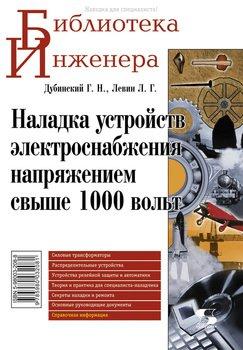 Наладка устройств электроснабжения напряжением свыше 1000 вольт