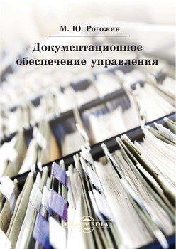Документационное обеспечение управления. Практическое пособие