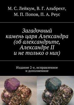 Загадочный камень царя Александра