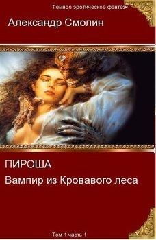 Пироша - вампир из кровавого леса. Том 1. Часть 1