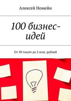 Скачать книгу бесплатно бизнес идеи бизнес план новых идей