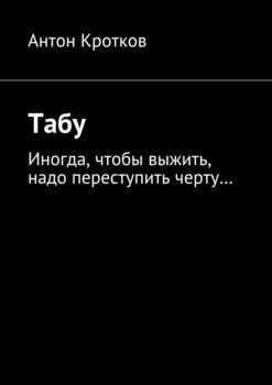 Табу. Иногда, чтобы выжить, надо переступить черту…