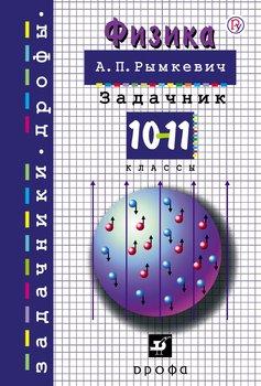 Физика. 10-11 классы. Задачник