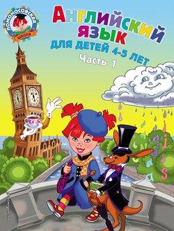 Английский язык для детей 4-5 лет. Часть 1