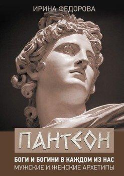 Пантеон. Боги и богини в каждом из нас. Мужские и женские архетипы