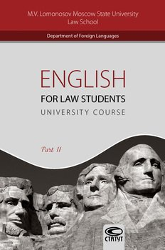 English for Law Students. University Course. Part II / Английский язык для студентов-юристов. Часть II