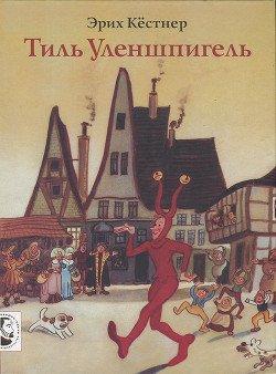 Тиль Уленшпигель