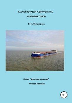 Расчет посадки и дифферента грузовых судов