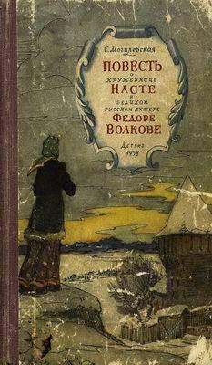 Повесть о кружевнице Насте и о великом русском актёре Фёдоре Волкове