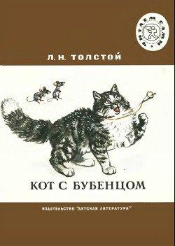 Кот с бубенцом.Басни