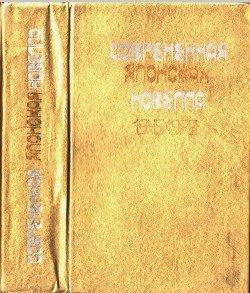 Современная японская новелла 1945–1978