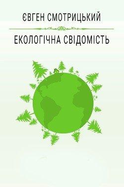 Екологічна свідомість