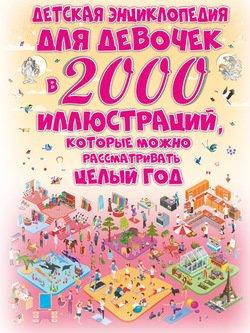 Детская энциклопедия для девочек в 2000 иллюстраций, которые можно рассматривать целый год