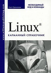 Linux - карманный справочник