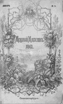 Подшивка Журналов Модный магазин 1862г. №1-24