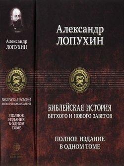 Библейская история Ветхого и Нового Заветов