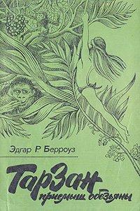 Тарзан - приемыш обезьяны
