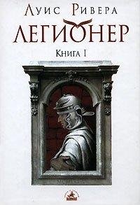Легионер. Книга 1