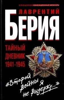 «Второй войны я не выдержу...» Тайный дневник 1941-1945 гг.