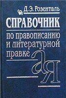 Справочник по правописанию, произношению, литературному редактированию