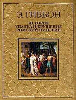 История упадка и крушения Римской империи [без альбома иллюстраций]