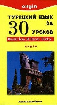 Турецкий язык за 30 уроков