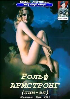 Рольф Армстронг