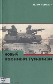Новый военный гуманизм: уроки Косова