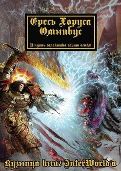 Warhammer 40000: Ересь Хоруса. Омнибус. Том I