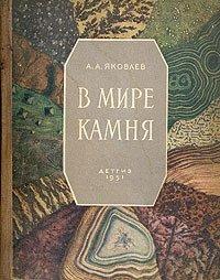 В мире камня. Книга юного геолога