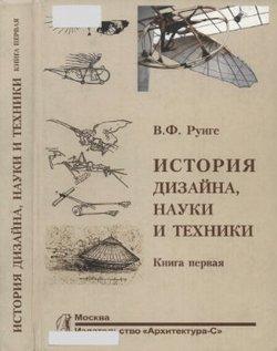 История дизайна, науки и техники. Книга первая