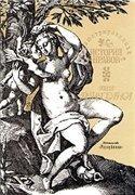 Иллюстрированная история нравов: Эпоха Ренессанса