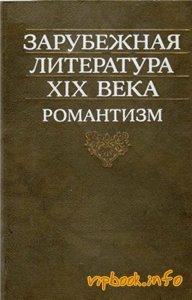 Зарубежная литература XIX века. Романтизм. Хрестоматия
