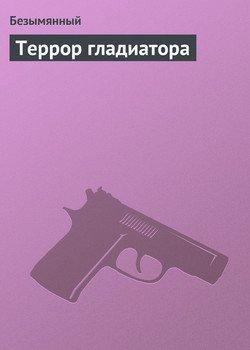 Террор гладиатора