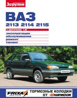 ВАЗ-2113, -2114, -2115 с двигателем 1,5i. Эксплуатация, обслуживание, ремонт, тюнинг: Иллюстрированное руководство
