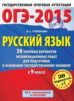 ОГЭ-2015. Русский язык. 30 типовых вариантов экзаменационных работ для подготовки к основному государственному экзамену в 9 классе