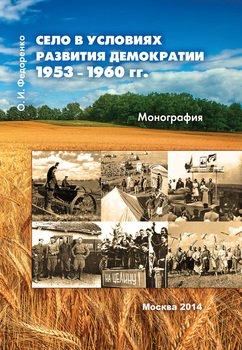 Wye Group Handbook, The: Rural Households\' Livelihood and Well