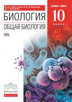 Биология. Общая биология.Базовый уровень. 10 класс