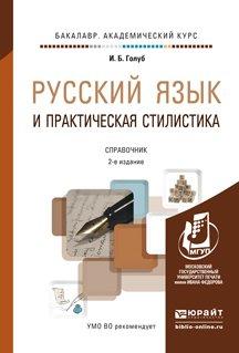 Русский язык и практическая стилистика 2-е изд. Справочник