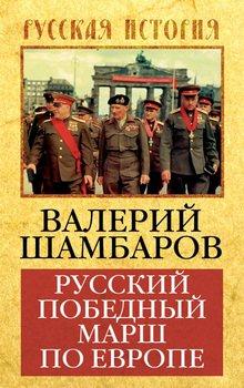 Русский победный марш по Европе