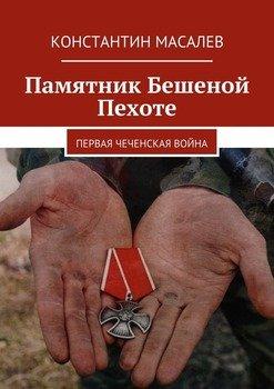 Памятник Бешеной Пехоте. Первая чеченская война