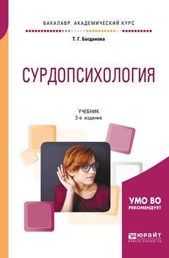 Сурдопсихология 2-е изд., пер. и доп. Учебник для академического бакалавриата