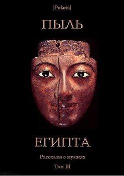 Пыль Египта. Рассказы о мумиях. Том III