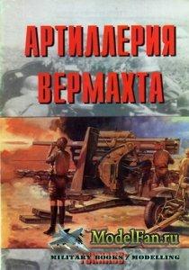 Артиллерия вермахта. Армейская серия №049