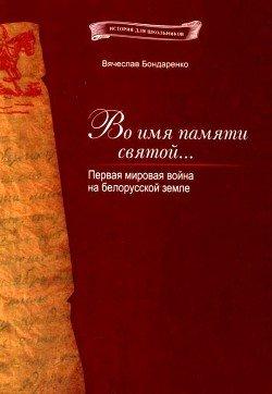 Во имя памяти святой...Первая мировая война на белорусской земле