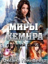 Миры Кемира. Квадрология