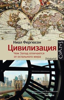 Цивилизация: чем Запад отличается от остального мира