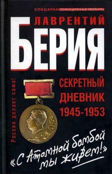 С Атомной бомбой мы живем! Секретный дневник 1945 - 1953 гг.