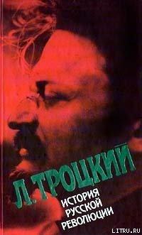 История русской революции. Том 2. Октябрьская революция