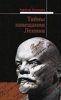 Тайны завещания Ленина